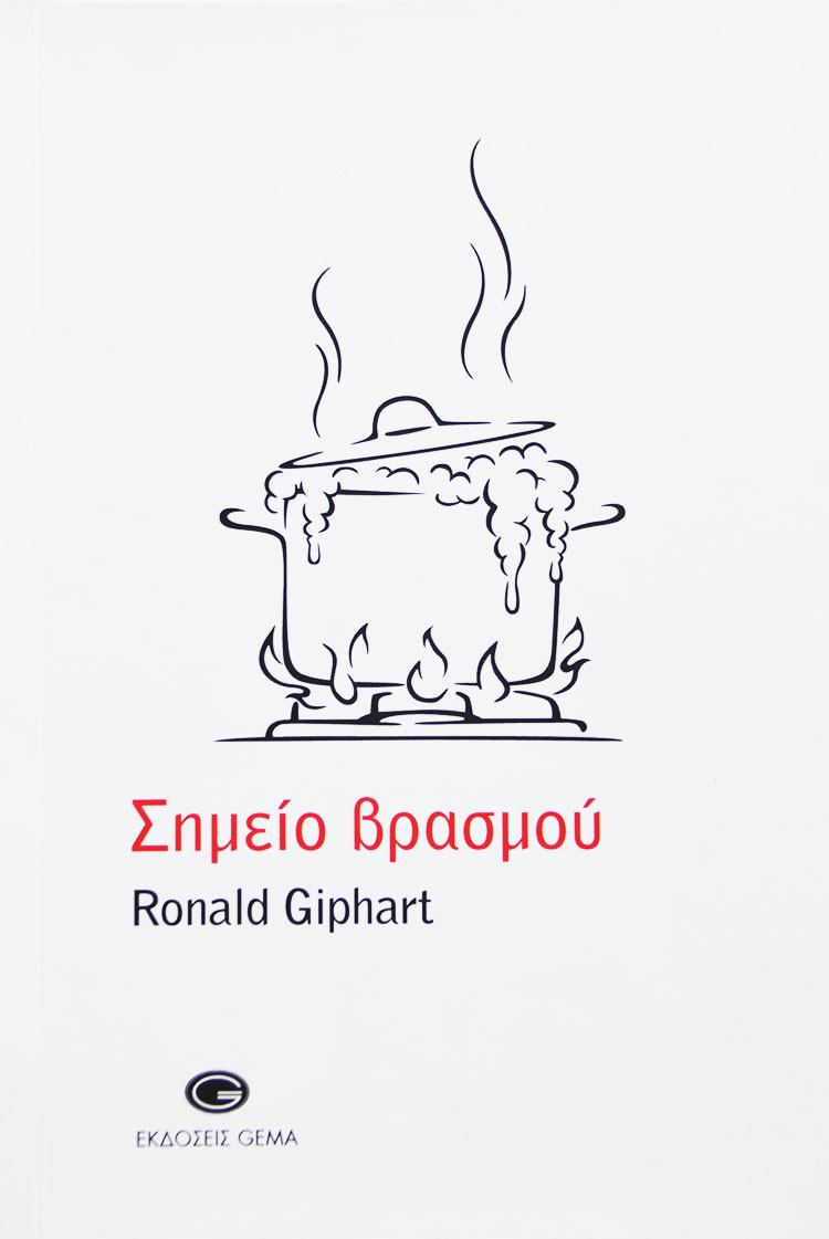 De vertaling van de roman Troost van Ronald Giphart in het Grieks