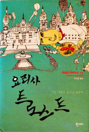 De vertaling van de roman Troost van Ronald Giphart in het Koreaans
